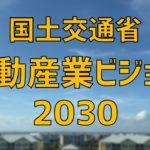 不動産業ビジョン2030が国土交通省より発表! 空き家、空き地の活用は伊勢市で一番親切を目指すマルモ不動産