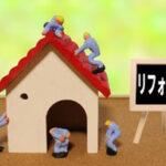 空き家住宅問題を解決! ~リフォーム活用のおすすめ~ 三重県伊勢市の空き家無料相談はマルモ不動産