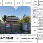 売地、明和町斎宮、価格1000万円 三重県伊勢市のマルモ不動産