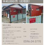 戸建賃貸物件 ¥40,000/月(応相談)伊勢市御薗町長屋の平屋一戸建て マルモ不動産